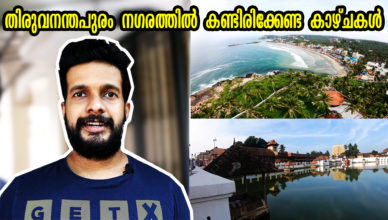 Best Places to Visit in Trivandrum | Trivandrum Tourism