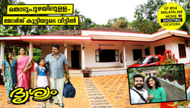 Thodupuzha | Drishyam Mohanlal House | Drishyam 2 | MALAYALAM MOVIE SHOOTING LOCATIONS