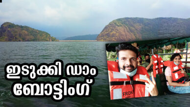 idukki dam boating