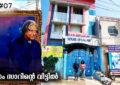 apj abdul kalam house rameshwaram