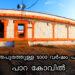 Para Kovil Thirumala